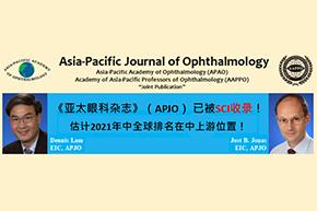 《亚太眼科杂志》被SCI收录